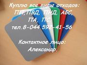 Куплю отходы полистирола, полиамида, АБС-пластик