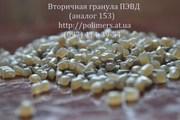 Вторичная гранула ПЭНД,  ПЭВД,  ПП,  ПС(УПМ). Дробленный АБС, ПП