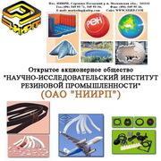 Приводные ремни,  производство РТИ.