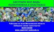 Закупаем дорого все виды  полиэтилена и пластмасс